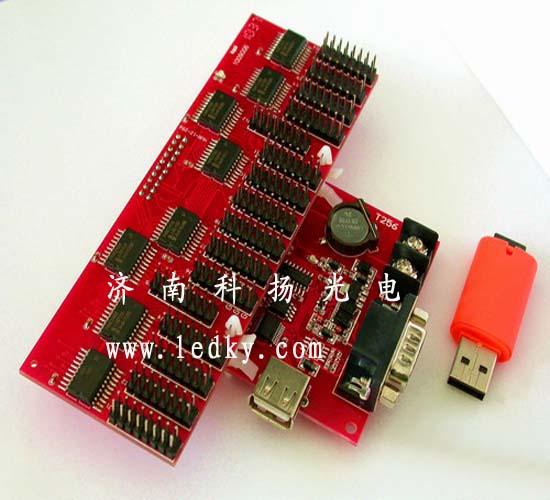 科扬CQ-T256ULED显示屏控制系统